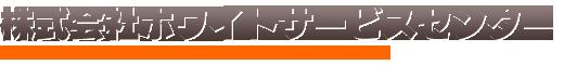 株式会社ホワイトサービスセンター 社団法人全国・大阪ビルメンテンス協会会員、大阪商工会議所会員