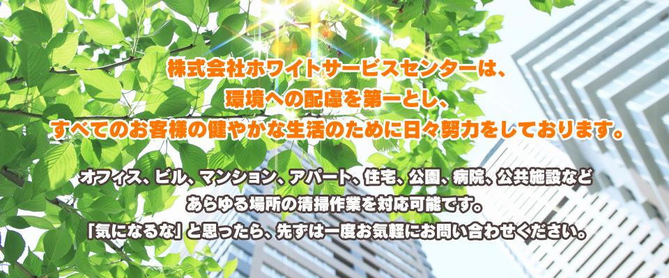 環境への配慮を第一とし、すべてのお客様の健やかな生活のために日々努力をしております。